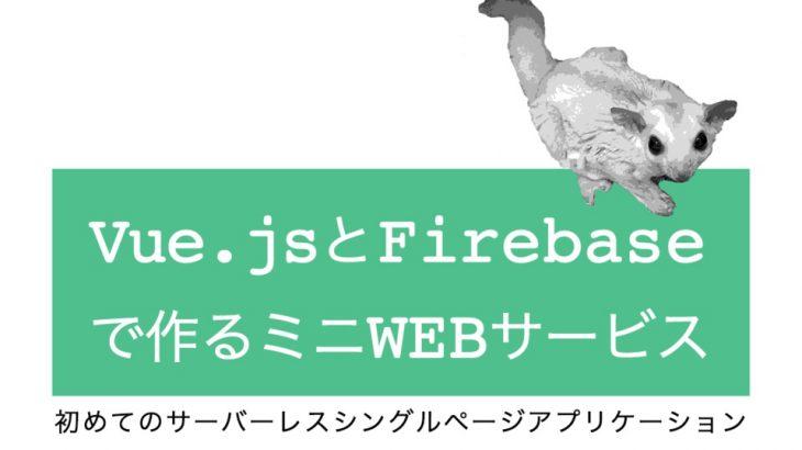 【学習記録】Vue.jsとFirebaseで作るミニWebサービス 初めてのサーバーレスSPA